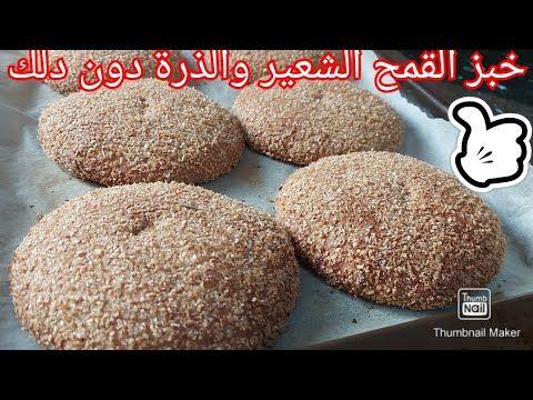 ماكينجحش ليك خبز القمح الكامل اليك طريقة ناجحة الخبز الكامل الشعير والذرة بدون دقيق ابيض Youtube Hamburger Bun Bread Food