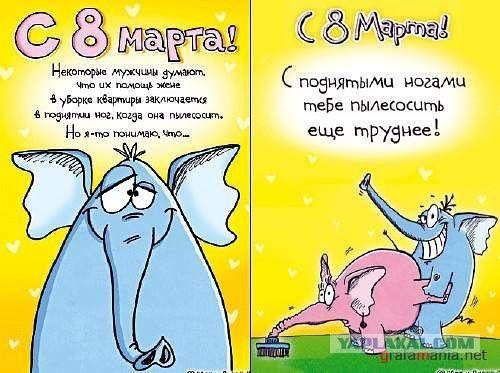 Otkrytki S Prikolami Na 8 Marta Prikolnye Otkrytki Dlya Zhenshin
