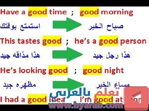 تعلم اللغة الإنجليزية من الصفر تعلم الانجليزية عبر مجموعة الجمل السهلة للمبتدئين Gaming Logos Logos Good Morning