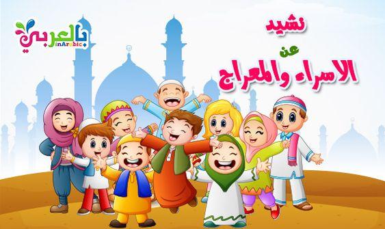 نشيد عن الاسراء والمعراج مكتوب اناشيد اسلامية للاطفال Family Guy Fictional Characters Guys