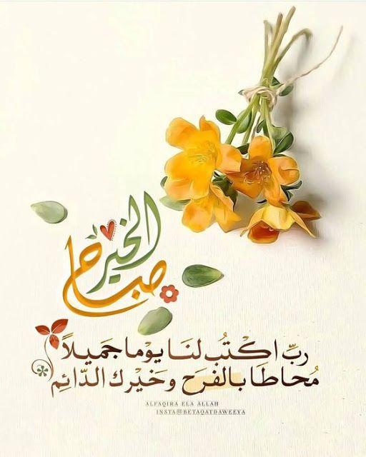 كروت صباح الخير مع دعاء Good Morning Cards Good Morning Beautiful Flowers Beautiful Morning Messages