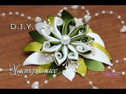 "ЦВЕТОК канзаши из лент ""Осенняя зелень"" /D.I.Y. Kanzashi Flower - Tutorial/ Djuce Julia - YouTube"