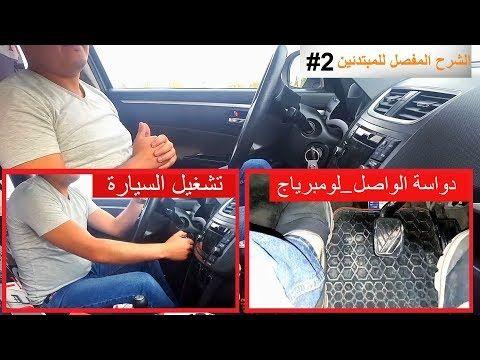 الدرس الثاني في تعليم السياقة كيفية تشغيل السيارة و ما دور الواصل لومبرياج في الاقلاع Youtube Steering Wheel Wheel Vehicles
