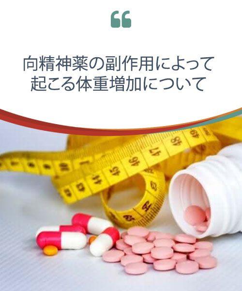 向精神薬の副作用によって起こる体重増加について こころの探検 薬 精神 探検
