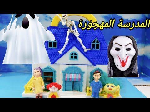 المدرسة المهجورة قصص أطفال حكايات اطفال بالعربية عائلة حسام Youtube Character Fictional Characters Ronald Mcdonald