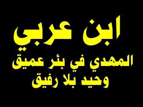 رؤيا واحدة لشخصين تؤكد ظهور المهدي 2019 الشيخ خالد المغربي سلسلة الم Incoming Call Screenshot Incoming Call Expressions