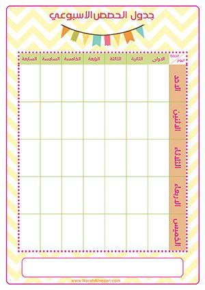 جدول الحصص Jpg 300 424 Pixels School Displays School Binder Covers School Labels