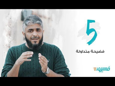 برنامج فسيروا 3 رمضان 2019 Youtube Islam Quran Quran Fictional Characters