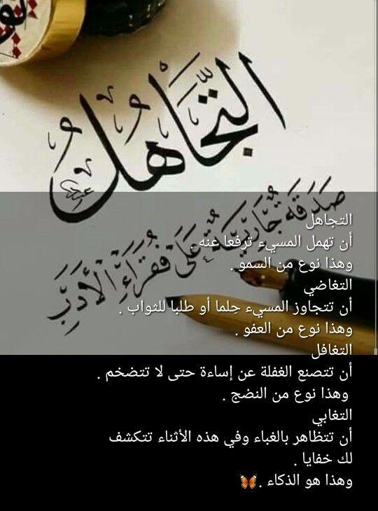Pin By صل على النبي On صباحات ومسائات In 2021 My Favorite Things Arabic Calligraphy Calligraphy