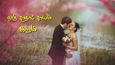 Keywords Tamil Love Status Video Download Tamil Status