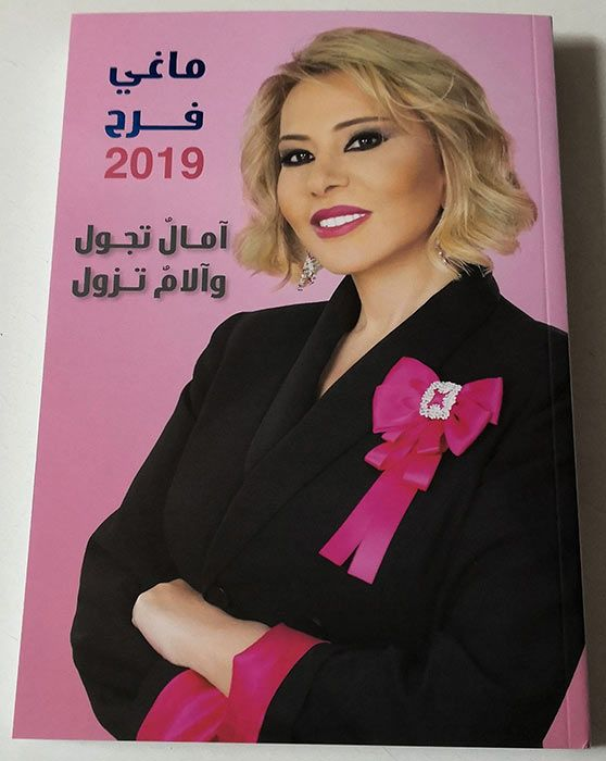 Buy Maguy Farah 2019 Book Astrology كتاب الأبراج ماغي فرح ٢٠١٩ Farah Women S Blazer Women