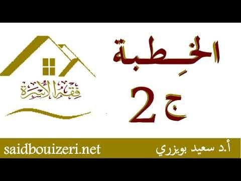 د سعيد بويزري فقه الأسرة الخطبة ج 2 Youtube Arabic Calligraphy Calligraphy