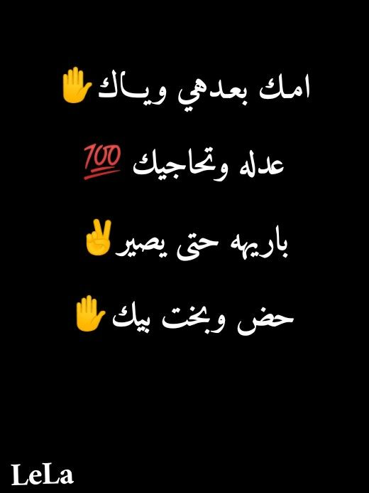 Pin By وحيده كالقمر On منوعاتي Arabic Quotes Quotes Arabic Calligraphy