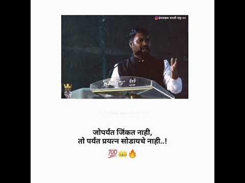 Motivation Status Marathi Love Motivation Speech Status Hindi Youtube Motivation Pretty Wallpaper Iphone Status