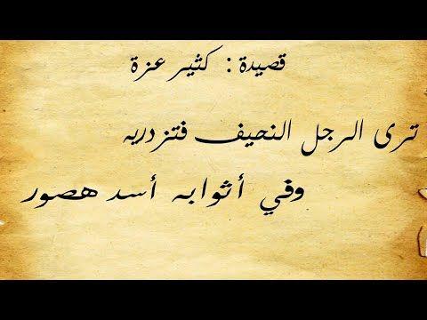 قصيدة ترى الرجل النحيف فتزدريه وفي أثوابه أسد هصور لكثير عزة Youtube Arabic Calligraphy Calligraphy