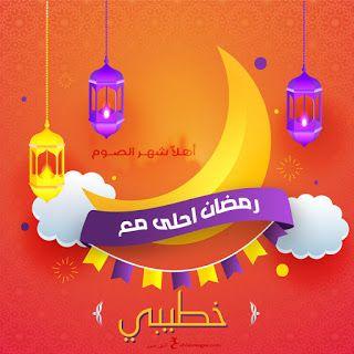 صور رمضان احلى مع اسمك 150 بوستات تهنئة رمضانية بالأسماء Ramadan Calendar Wallpaper Holiday Decor