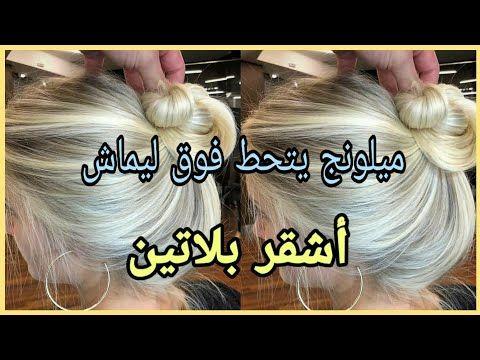 ميلونج رووعة أشقر بلاتين يتحط فوق ليماش يضويهم مع حيلة للمبتدئات رنساج Youtube Hair Styles Hair Hair Wrap