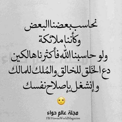 Pin By Dalia El Baz On Sweet Quotes In 2020 Sweet Quotes Quotes Math