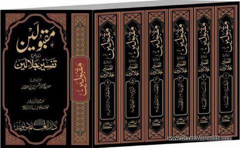 Maqboolain Sharah Jalalain Urdu 6 Vols مقبولین شرح تفسیر جلالین اردو Books Free Download Pdf Pdf Books Download Islamic Books In Urdu