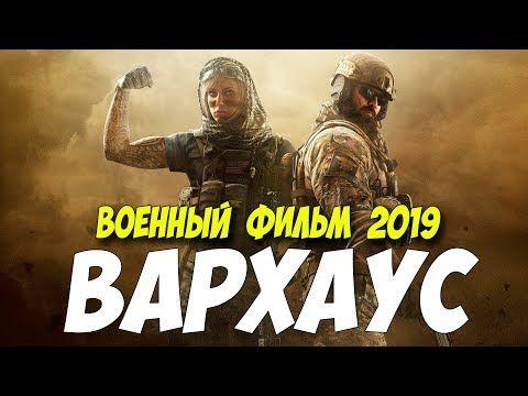 фильм 2019 прорвал кольцо вархаус русские военные