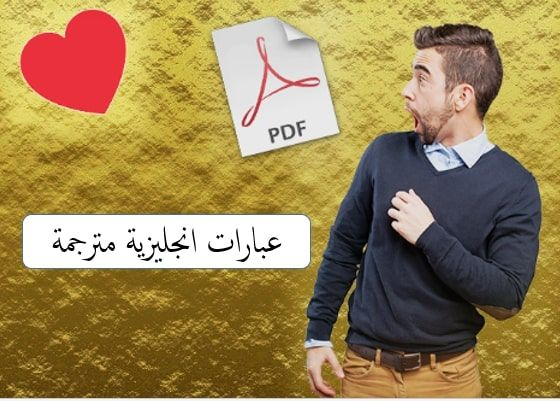 عبارات انجليزية Pdf English Sentences Learn English Sentences