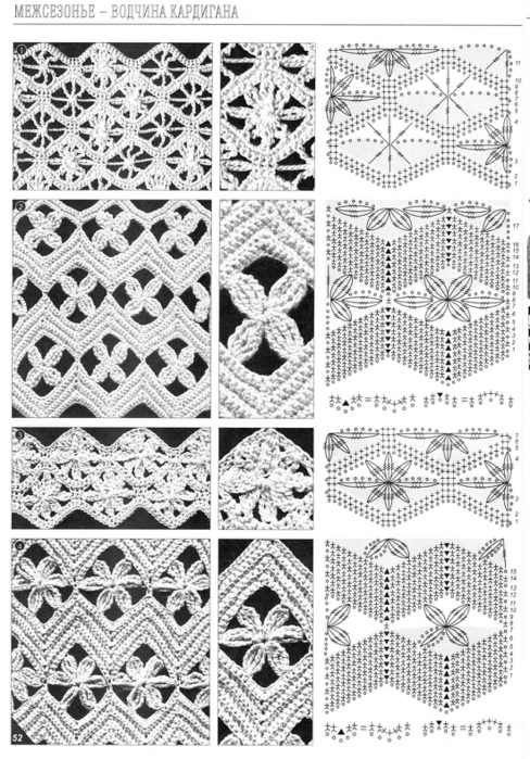 H?kelmuster Openwork / crochet patterns ????? ??????? ...
