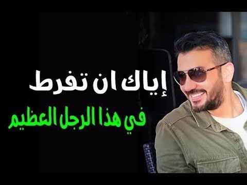 إياك ان تفرط في هذا الرجل العظيم سعد الرفاعي Youtube Youtube Mens Sunglasses Men