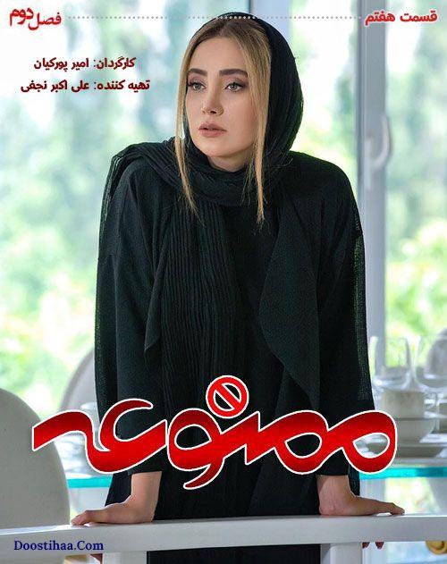 دانلود قسمت هفتم سریال ممنوعه 2 فصل دوم Iranian Film Creepy Movies Actors