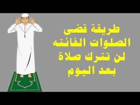 تعرف على كيفية قضى الصلوات الفائته لن تترك صلاة بعد اليوم لا تجعله يفوتك Youtube Arabic Love Quotes Love Quotes Islam
