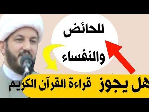 هل يجوز للحائض والنفساء قراءة القرآن الكريم Youtube Youtube Playbill Music