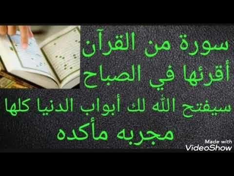 سورة من القرآن أقرئها في الصباح سيفتح الله لك أبواب الدنيا كلها مجربه مأكده Youtube Tech Company Logos Company Logo Duaa Islam