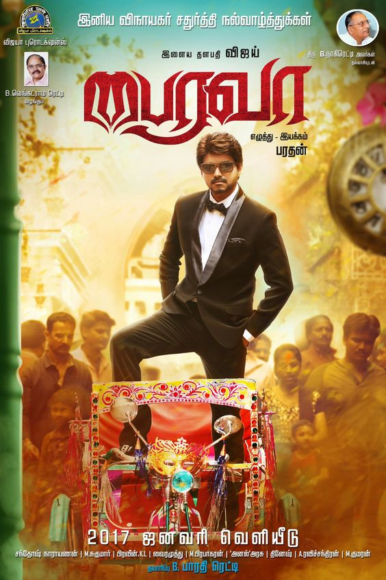 #BAIRAVAA #பைரவா First Look Poster - 2 i am waiting......