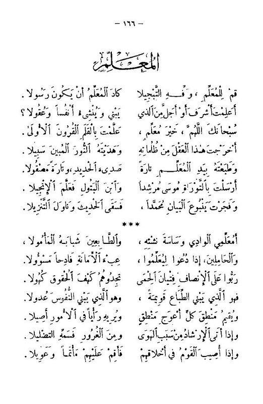 Pin By طاهر مسعد On أروع القصائد والأشعار Arabic Quotes Islam Hadith Language