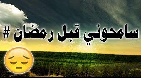 سامحوني قبل رمضان Youtube 13 14