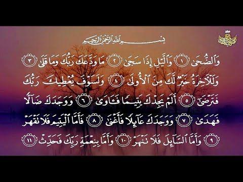 سورة الليل والضحى والشرح من روائع الشيخ عبد الباسط عبد الصمد في باكستان Youtube Arabic Calligraphy