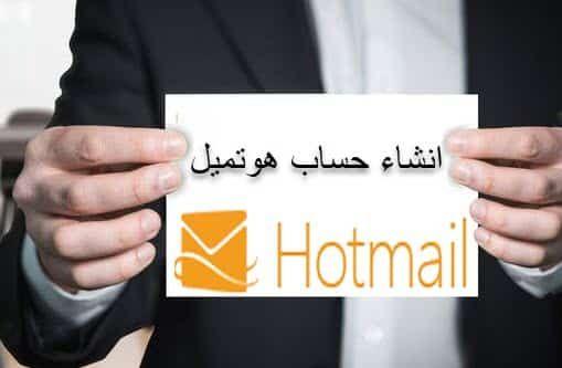 خطوات قليله وسريعه لكي تقوم في انشاء حساب هوتميل بالعربي نظرا لما يحويه من اهمية كبرى بالتطبيقات وايضا له علاقه ك Professional Men Tech Company Logos Glassware