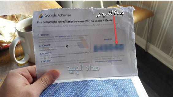 الـ Pin Code الخاص بجوجل ادسنس ماهو وكيف تحصل عليه بفترة وجيزة مداد الجليد Coding Personalized Items Person