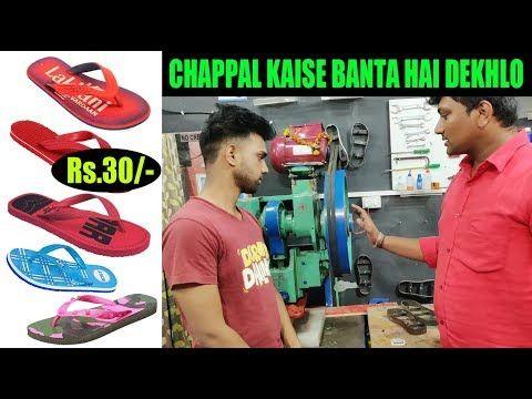chappal banane ki machine