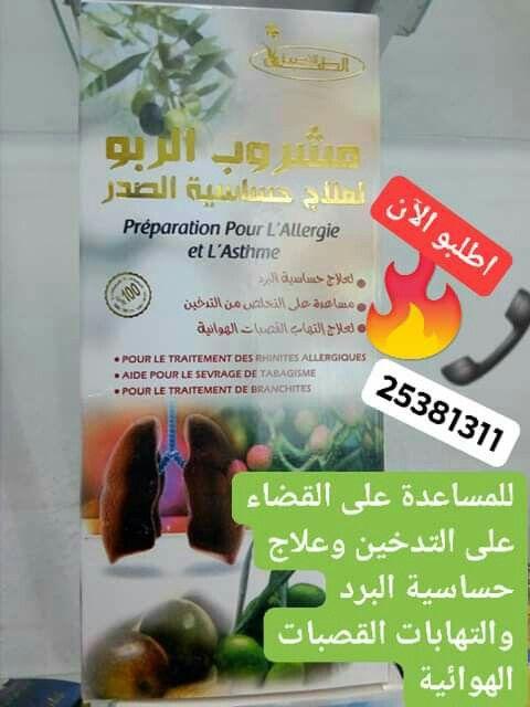 للمساعدة على القضاء على التدخين وعلاج حساسية البرد والتهابات القصبات الهوائية مشروب الأنطاكي بزيت الضرو زيت الزيتون Personal Care Toothpaste Beauty