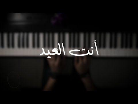 موسيقى بيانو أنت العيد عبدالعزيز عبدالغني عزف علي الدوخي Youtube Vehicle Logos Audi Logo Bench With Storage