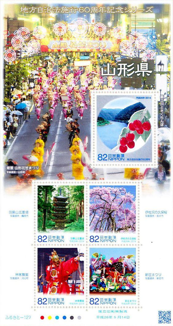 YAMAGATA Stamp Sheet 2014 - MMH Collectibles Japan