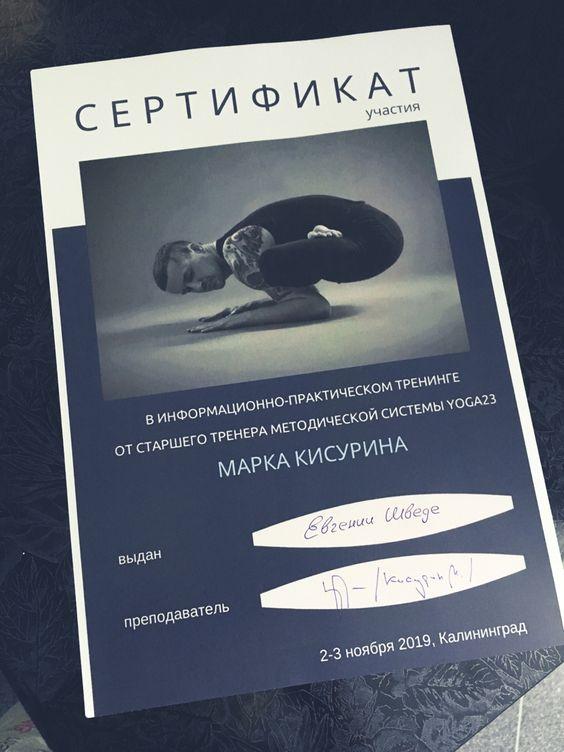 Сертификат участия на память об отличном семинаре. Фото Жени Шведы