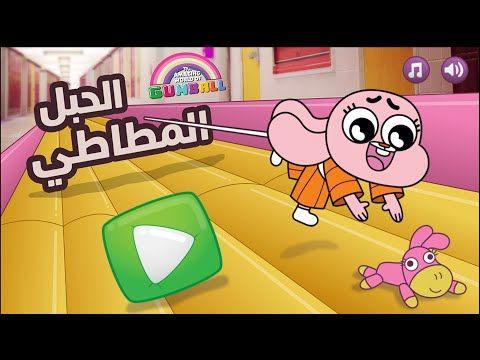 العاب غامبول اناييس الحبل المطاطي Gumball Games Cn Games العاب كرتون نتورك Youtube Cartoon Network World Of Gumball The Amazing World Of Gumball