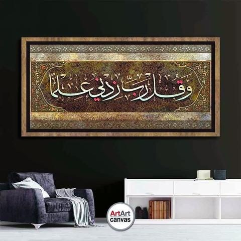 و ق ل ر ب ز د ن ي ع ل م ا Arabic Calligraphy Artwork Calligraphy Wall Art Calligraphy Artwork