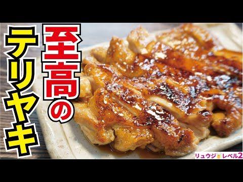いつもの鶏肉が10000倍美味しくなる焼き方教えます 至高のテリヤキチキン youtube レシピ 料理 レシピ 食べ物のアイデア