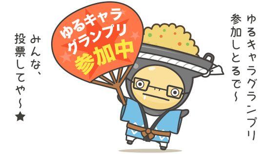 |ω・`) むくり。今日は、世界中のお祭りに参加している「お祭り男」としても有名なお笑い芸人の宮川大輔さんのお誕生日なんだって♪お祭りといえば、ぼくはゆるキャラグランプリにエントリーしてるよ〜☆ #今日は何の日 #誕生日