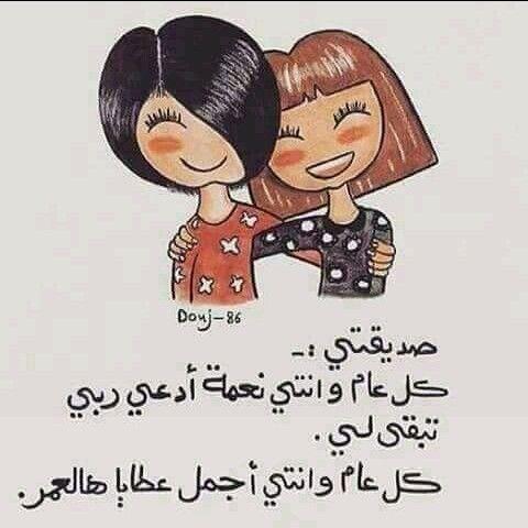 رمزيات Birthday Girl Quotes Funny Arabic Quotes Friends Quotes