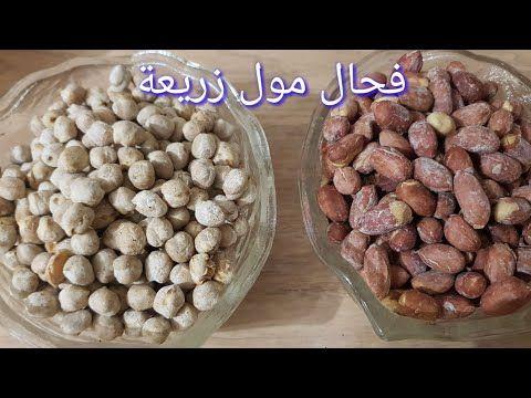 تحضيرات عاشوراء حمص مكرمل في البيت بطريقة سهلة متل مول زريعة Youtube Food Cuisine Make It Yourself