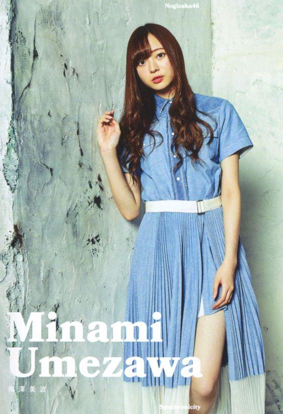 青いフレアになっているデニムワンピを着た梅澤美波の画像