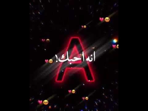 تصميم حرف A شاشه سوداء بدون حقوق حرف A حالات واتس اغاني حب شاشه سوداء حرفa شاشه سوداء 2020 Youtube Neon Signs